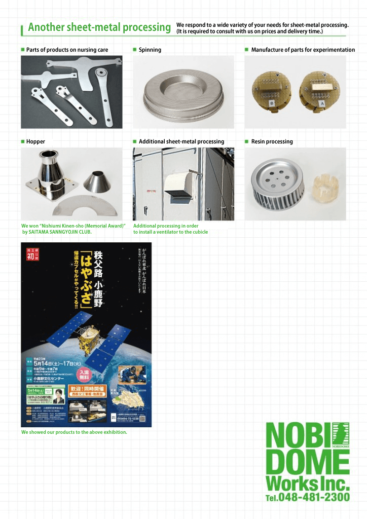nobidome_cp_leaflet0202-724x1024