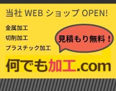 なんでも加工.com